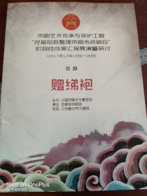 京剧节目单:赠绨袍[倪茂才 毕孝玉]辽宁省京剧院·附门票