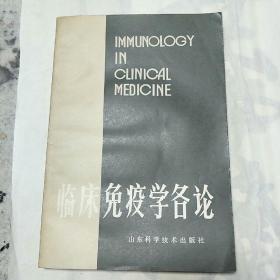 临床免疫学各论