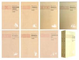 建安文学全书(全8种9册)