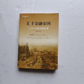 汇丰金融帝国-140年的中国故事