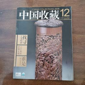 中国收藏(2008。12)