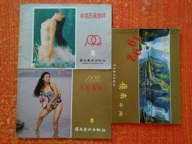 3册合售:1991岭南历画缩样、1992岭南年画、1992历画缩样、