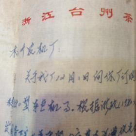 茶叶专题收藏:浙江台州地区茶厂及与杭州农业机械厂制茶机械贸易供货合同及茶厂因故取消订单的书函一套