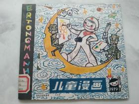 儿童漫画  创刊号  出版社藏书
