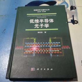 低维半导体光子学(潘安练签名赠本)