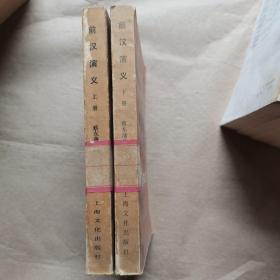 中国历史通俗演义【前汉演义(上下册全套)】2本合售