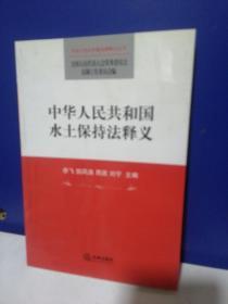 中华人民共和国水土保持法释义