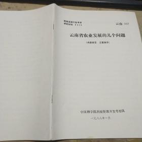 云南省农业发展的几个问题
