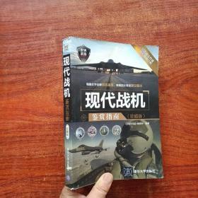 世界武器鉴赏系列:现代战机鉴赏指南(珍藏版)
