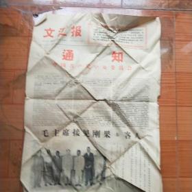 1967年5月17日《文汇报》(中共中央《516通知》)