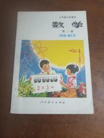 六年制小学课本 数学 第二册
