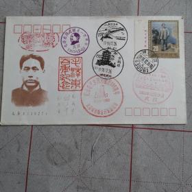 毛泽东诞辰一百周年纪念封(WH3一1)