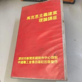 马克思主义建党理论讲座(录像带上下合售)