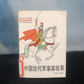 中国古代军事家故事