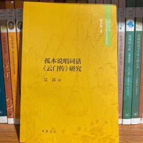 孤本说唱词话《云门传》研究(中国人民大学古代特色文献文学研究丛书)