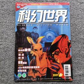 科幻世界2001年第6期