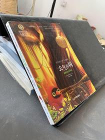 去年的树  新美南吉佳作选 国际大奖儿童文学 (美绘典藏版),