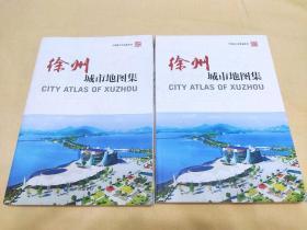 徐州城市地图集 CITY ATLAS