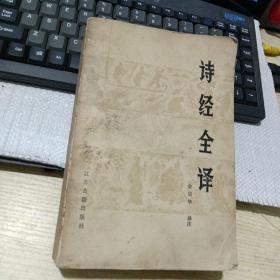 诗经全译 (江苏古籍出版社)