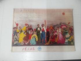 工农兵画报,1973,10