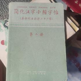 简化汉字小楷字帖{革命烈士诗抄二十二首)第二册