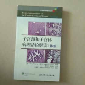 子宫颈和子宫体病理活检解读(第2版)
