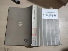 社会学手册