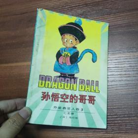 漫画:七龙珠-外星赛亚人卷3:孙悟空的哥哥
