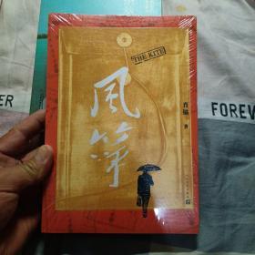 风筝(电视剧原著小说)(全新未开封)