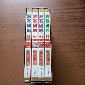 浪客剑心(全四册)