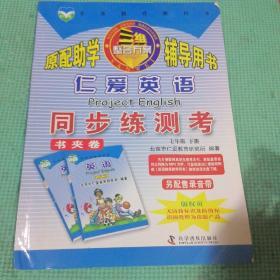 仁爱英语同步练测考 : 书夹卷. 七年级. 下册
