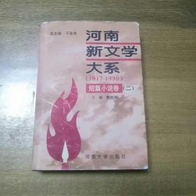 河南新文学大系通俗文学卷