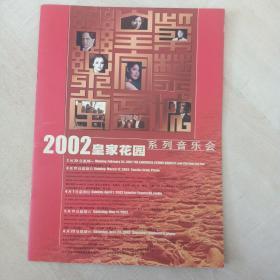 音乐节目单  皇家花园系列音乐会(2002)