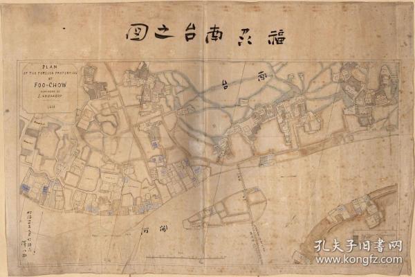 古地图1884 福州南台之图。纸本大小145.32*97厘米。宣纸艺术微喷复制。390元包邮