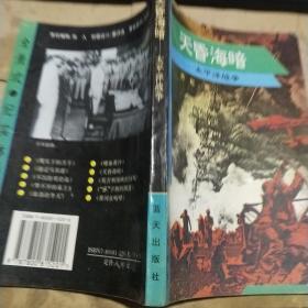 天昏海暗:太平洋战争