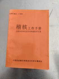 稽核工作手册(1995年)上