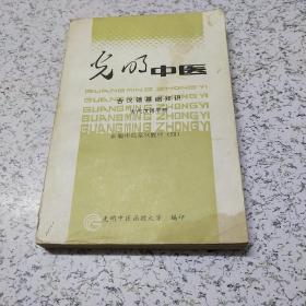光明中医(古汉语基础知识古代汉语手册)