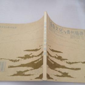 温泉文化与贵州旅游