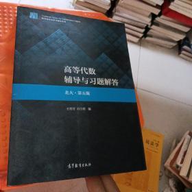 高等代数辅导与习题解答(北大·第五版)