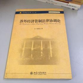 经济法文库(第2辑):涉外经济管制法律协调论