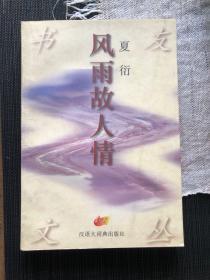 书友文从:风雨故人情