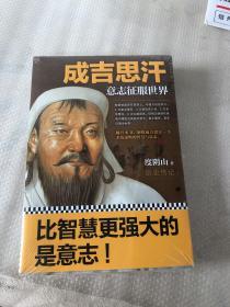 成吉思汗:意志征服世界【未开封】