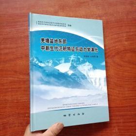 羌塘盆地东部中新生代沉积特征与动力学演化 【内页干净】