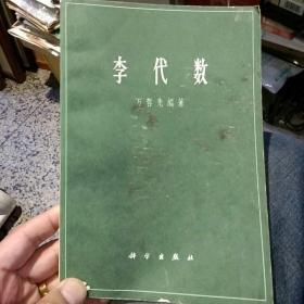 【一版二印】李代数 万哲先  科学出版社