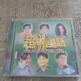 CD  超级国语 1  双碟