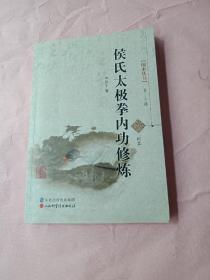国术丛书·第20辑:侯氏太极拳内功修炼