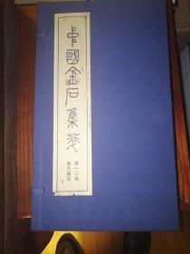 中国金石集萃 第十函唐代墓志