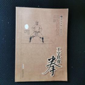 工字伏虎拳(经典珍藏版)