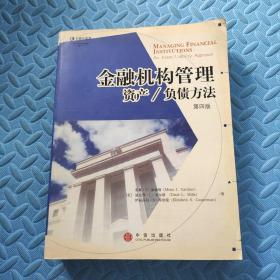 金融机构管理:资产、负债方法(第4版)