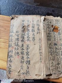 清代道教手抄符咒书,召功曹法秘,正一拜奏,符咒多多23x13cm22页44面